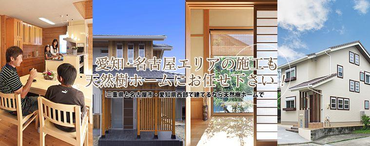 愛知・名古屋エリアの施工も天然樹ホームにお任せ下さい