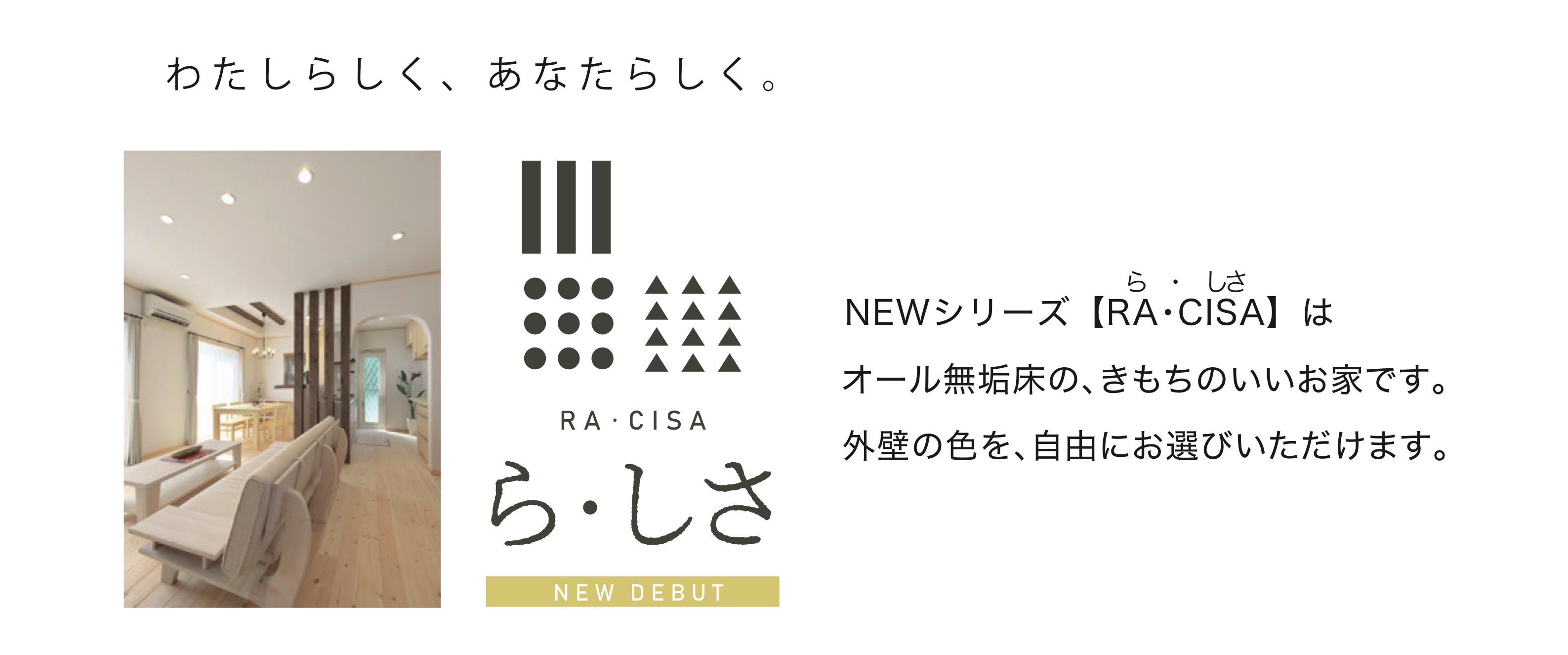 NEWシリーズ「RA・CISA(らしさ)」