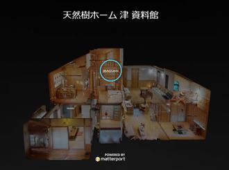 津 モデルハウス資料館3Dイメージ