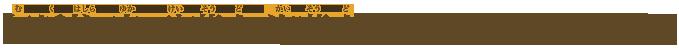 天然樹ホームは無垢柱床・珪藻土 海藻土仕上げ専門の住宅会社です。