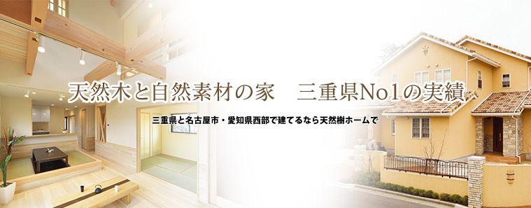 自然素材の家 三重県No1の実績