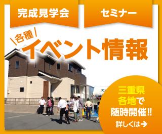 見学会・イベント情報
