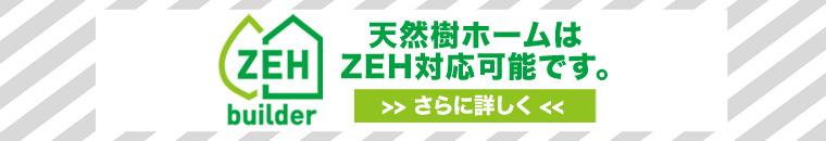 天然樹ホームはZEH対応可能です。