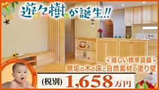嬉しい標準装備 無垢の木の床と自然素材の塗り壁 遊々樹