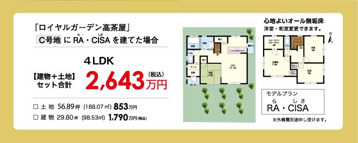 建物+土地セット合計 4LDK 2,643万円(税込)