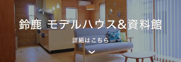 鈴鹿 モデルハウス&資料館の詳細へ