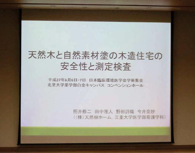 研究発表スライド1
