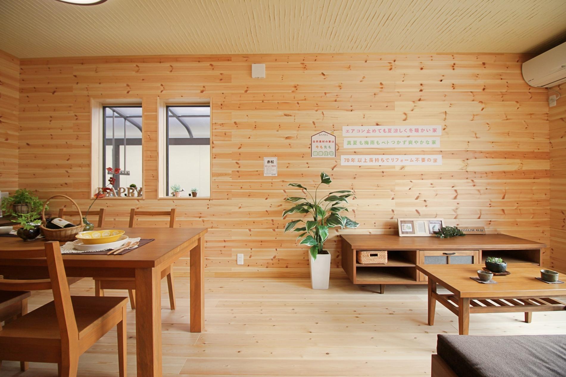珪藻土をふんだんに使用した空気が綺麗な平屋の家